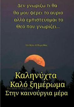 Good Night, Good Morning, Greek Quotes, Picture Quotes, Wise Words, Thankful, Faith, Greek, Nighty Night