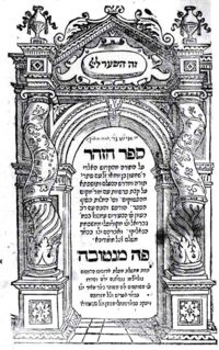 Zohar - Wikipedia, la enciclopedia libre