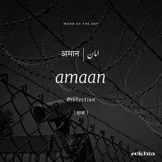 Urdu Words With Meaning, Hindi Words, Urdu Love Words, Muslim Baby Names, Sanskrit Quotes, Learn Hindi, One Word Quotes, Poetic Words, Dictionary Words