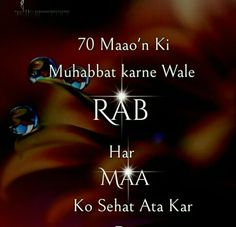 Islamic Inspirational Quotes, Islamic Quotes, Truth Quotes, Life Quotes, Love Mom Quotes, Heart Touching Shayari, Boys Dpz, Disney Love, Quran