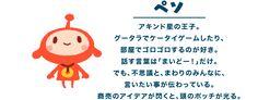 TVアニメ「アキンド星のリトル・ペソ」