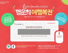 Email Marketing Is The Most Powerful Way For You To Boost Your Traffic And Skyrockets Your Profits! Korea Design, Event Banner, Promotional Design, Mail Marketing, Event Page, Banner Design, Event Design, Asia, Web Design
