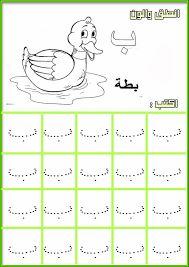 Image result for قصة حرف الباء