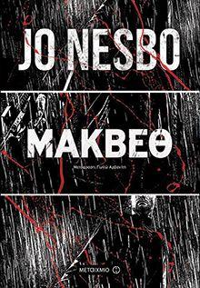 O βασιλιάς του νουάρ Jo Nesbo υπογράφει τον δικό του «Μάκβεθ»