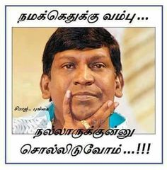 Image Result For Tamil Words Comedy Image Tamil Images Picture