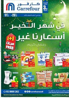 عروض وتخفيضات كارفور Carrefour رمضان شهر الخير من 17 وحتى 23 ابريل Hypermarket Carrefour Marketing