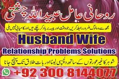Husband wife Relationship problems Myself (ubaid ullah chisti ). I am quarreled up with the most troubling sensation that i hear everyday. Don't worry i am here to solve all you issues with the specific gift of god for any kind of issue contact : How To Improve Relationship, Relationship Advice, Relationships, Black Magic Removal, Husband And Wife Love, Problem And Solution, Relationship Problems, Love And Marriage, Best Funny Pictures