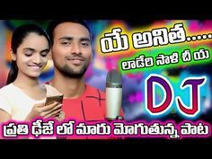 Pin By R Hemanth On Telugu Mp3 Songs Mp3 Song Hello Song Songs
