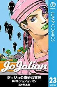 ジョジョリオン 第01 23巻 ジョジョの奇妙な冒険 シリーズ 8 ライトノベル コミック 冒険