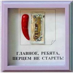 подарок прикол в рамочке: 11 тыс изображений найдено в Яндекс.Картинках
