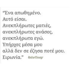 • Υπήρχες μεσα μου , αλλα δεν σε έζησα ποτε μου • #greekquotes #niwthwgr
