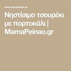 Νηστίσιμο τσουρέκι με πορτοκάλι   MamaPeinao.gr