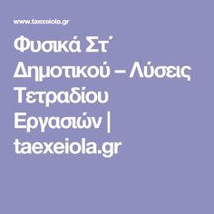 Φυσικά Στ΄ Δημοτικού – Λύσεις Τετραδίου Εργασιών | taexeiola.gr Math Fractions Worksheets, First Grade