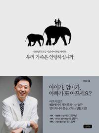 우리 가족은 안녕하십니까/이재성 - KOREAN 519 LEE JAE-SEONG 2014 [May 2014]