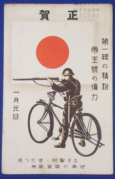 Japanese New Year Greeting Postcard : Advertising of Bicycle with Sun Flag & Soldier Art / vintage antique old Japanese military war art card / Japanese history historic paper material Japan Japanese Pop Art, Japanese New Year, Japanese Poster, Japanese Prints, Vintage Japanese, Japanese History, Ww2 Posters, Art Antique, Flag Art