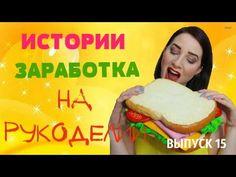 МЕГА ИСТОРИИ ЗАРАБОТКА НА РУКОДЕЛИИ//ТИЛЬДЫ, УКРАШЕНИЯ - YouTube