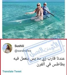 Arabic Memes, Funny Arabic Quotes, Funny Quotes, Baghdad Iraq, Laughing Quotes, Funny Relatable Memes, It's Funny, Qoutes, Laughter