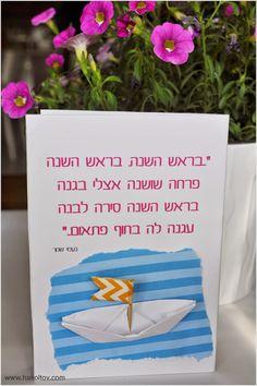כרטיסי ברכה בלוג: הכל טוב Origami Greeting cards www.hakoltov.com