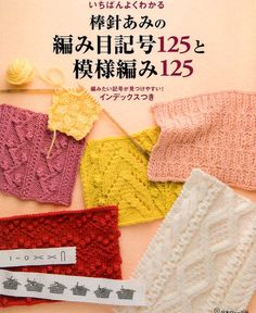 125 Knitting Symbols and 125 Knitting Designs  by pomadour24, ¥2275