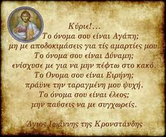 Οδεύοντας ... Orthodox Prayers, Orthodox Christianity, Christus Pantokrator, Little Prayer, Russian Orthodox, Prayer Board, Orthodox Icons, Greek Quotes, Faith In God