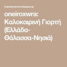 oneiroxwra: Καλοκαιρινή Γιορτή (Ελλάδα- Θάλασσα-Νησιά) Education, Blog, Graduation, Kid, Child, Teaching, Onderwijs, Graduation Day, Children