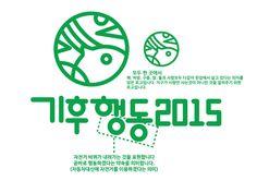 기후행동2015로고제작 - 브랜딩/편집, 일러스트레이션