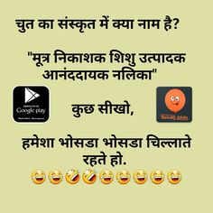 Trendy Ideas Funny Dirty Jokes In Hindi Funny Jokes In Hindi, Memes Funny Faces, Funny Pranks, Funny Texts, Hilarious Memes, Funny Humor, Super Funny Quotes, Funny Quotes For Teens, Life Humor