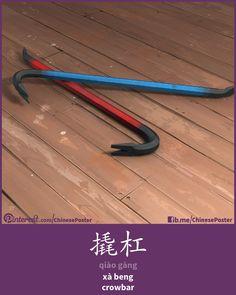 撬杠 - qiào gàng - xà beng - crowbar