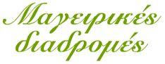 Λογότυπος Beez, Τρεις Μελισσούλες Greek Cooking, Chocolate Cream, Sausage Recipes, Sausages, Easter Recipes, Greek Recipes, Cakes, Blog, Mudpie