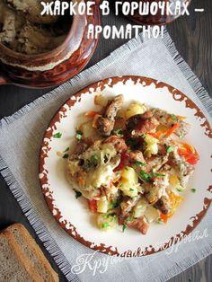 Обычные ингредиенты: любое мясо и овощи в самом разнообразном сочетании, —  все просто, но какой вкус и аромат! Мясо всегда получается мягким, сочным, овощи пропитываются мясным соком и ароматом, — и все это с лёгким дымком от печи или духовки… Кроме того, готовить жаркое в горшочках  — это всегда удобно. Ребенок не любит лук? Значит, в его горшочек можно не класть этот «противный» овощ. Кто-то из домочадцев или гостей предпочитает поострее? Подсыпаем в его горшочек побольше перца!