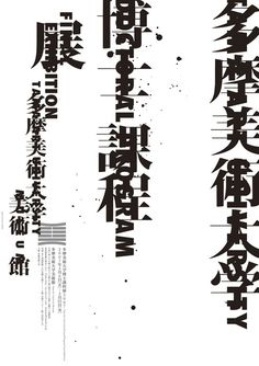 Japanese typographic poster design by Koichi Sato Graphic Design Posters, Graphic Design Typography, Graphic Design Illustration, Gfx Design, Design Art, Cover Design, Japanese Typography, Japanese Poster, Japanese Graphic Design