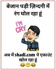 funny quotes in hindi \ funny quotes + funny quotes laughing so hard + funny quotes about life + funny quotes sarcasm + funny quotes for women + funny quotes in hindi + funny quotes in urdu + funny quotes to live by Hindi Shayari Funny, Funny Quotes In Hindi, Jokes In Hindi, Funny Quotes About Life, Jokes Quotes, Funny Jokes To Tell, Good Jokes, Stupid Funny Memes, Hilarious Jokes