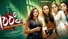 Watch full movie online: Watch 100 Degree Celsius Malayalam Movie (2014) Malayalam Movie online