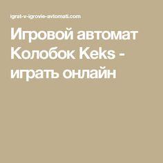 Игровой автомат Колобок Keks - играть онлайн