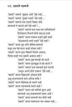 by Sandeep Khare<br> K Quotes, People Quotes, Hindi Quotes, Quotations, Marathi Love Quotes, Marathi Poems, Motivational Poems, Inspirational Quotes, Agriculture Quotes