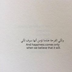 Quotes deep wisdom soul 26 ideas for 2019 Quran Quotes Inspirational, Muslim Quotes, Beautiful Islamic Quotes, Reminder Quotes, Mood Quotes, Life Quotes, Quotes Quotes, Arabic English Quotes, Arabic Quotes
