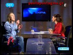 pentapostagma-Η τελευταία συνέντευξη του Νίκου Παπάζογλου.mpg - YouTube