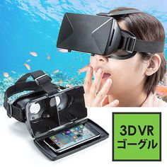 3D VRゴーグル(iPhone/Androidスマホ対応・動画視聴)