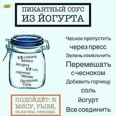 ГОТОВИМ ДОМА   OK.RU Salad Dressing, Manicure, Water Bottle, Food And Drink, Cooking Recipes, Drinks, Kitchen, Cute Wallpapers, Nail Bar