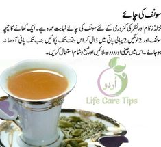 31 trendy fitness tips in urdu Beauty Tips For Skin, Health And Beauty Tips, Health Advice, Natural Treatments, Natural Health Remedies, Home Remedies, Fitness Tips, Health Fitness