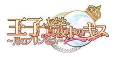 女性向け恋愛ノベルゲーム「王子たちと真夜中のキス~月のプリンセス~」の事前登録が開始 - 4Gamer.net