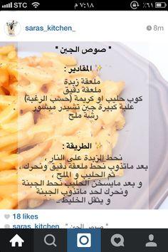 Arabian Food, Egyptian Food, Good Food, Yummy Food, Ramadan Recipes, Lebanese Recipes, Queso, Food Hacks, Food To Make