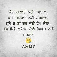 Love Quotes Punjabi Status Sad Pictures Heart Touching Lines Qoutes Of Love Quotes Love Best Quotes Ever Soft Words Tagalog Love Quotes