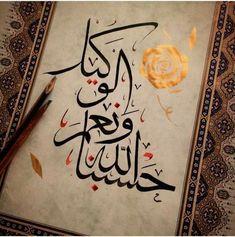 Islamic Art Canvas, Islamic Paintings, Islamic Wall Art, Arabic Calligraphy Art, Arabic Art, Calligraphy Alphabet, Calligraphy Quotes, Images Jumma Mubarak, Graffiti Alphabet