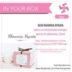 """Rhamnia bynata в нова премяна! Кремът за околоочния контур Rhamnia bynata доставя необходимата влага, успешно възстановява липидите, изглажда неравностите по кожата и работи успешно срещу """"пачи крак"""" и други бръчки.  #Beauty prettyboxbeauty.com"""
