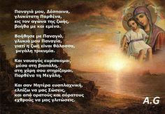 Παναγιά μου, Μάνα μου..... Perfect Word, Orthodox Christianity, My Prayer, Faith In God, Savior, Kai, Poems, Believe, Prayers