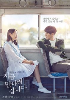 """[Photos] So Ji-sub and Son Ye-jin Are Perfectly Adorable in New Poster for """"Now I Will Meet You"""""""