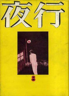 夜行8 つげ義春/つげ忠男/古川益三/いしいひさいち他 1979年/北冬書房 カバー少傷み ¥1,200