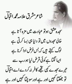 Urdu Funny Poetry, Urdu Funny Quotes, Poetry Quotes In Urdu, Urdu Poetry Romantic, Love Poetry Urdu, Iqbal Poetry In Urdu, Sufi Quotes, Bio Quotes, Karma Quotes
