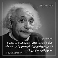 Study Quotes, Me Quotes, Inspiring Quotes About Life, Inspirational Quotes, Persian Poetry, Motivation Wall, Persian Quotes, Motivational Phrases, English Writing
